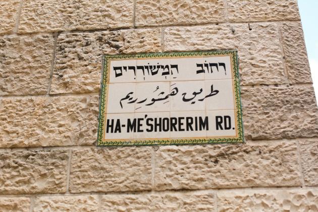 Jerusalem1 (22 of 23)